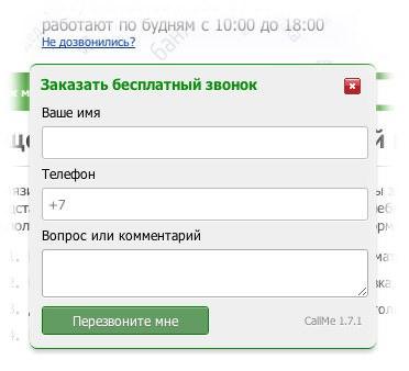 кнопка заказа обратного звонка с сайта