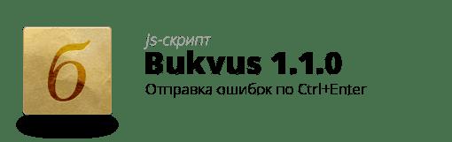 bukvus-110