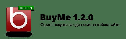 buyme-120