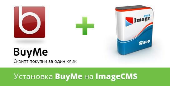 buyme-imagecms