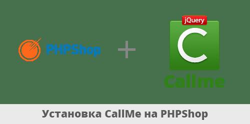 callme phpshop