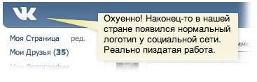 тема лебедев о лого вконтакте
