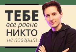Десять причин запомнить Павла Дурова
