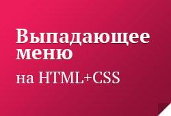 Как создать выпадающее меню на простом HTML без скриптов