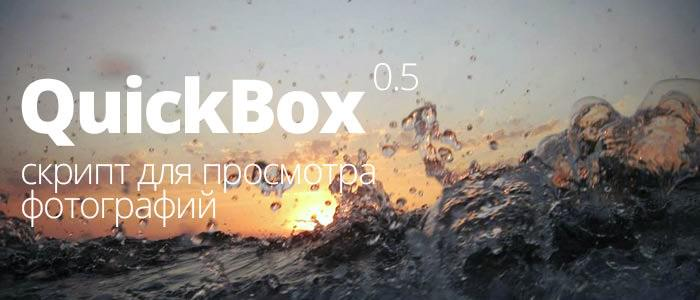 QuickBox 0.5