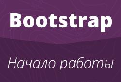 Уроки по Bootstrap. Урок №1: что это и как начать с ним работать