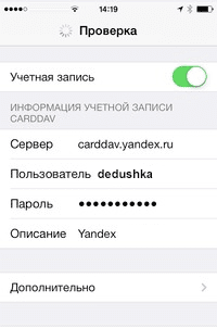 перенос контактов на iphone завершён