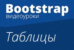 Видеоуроки по Bootstrap. Урок №3: таблицы