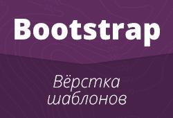 Уроки по Bootstrap. Урок №5: верстка шаблонов, мобильная верстка