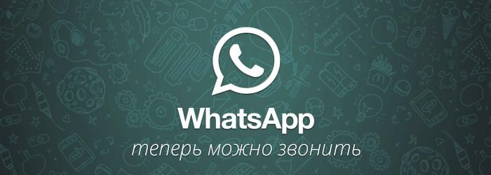 whatsapp звонки
