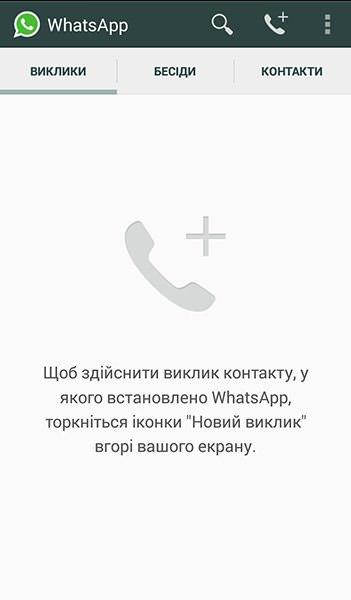 как звонить в WhatsApp