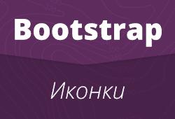 Уроки по Bootstrap. Урок №9: иконки, иконочный шрифт