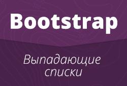 Уроки по Bootstrap. Урок №11: выпадающие меню и списки