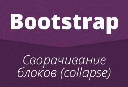 Уроки по Bootstrap. Урок №12: JS collapse, спойлеры, сворачивание блоков