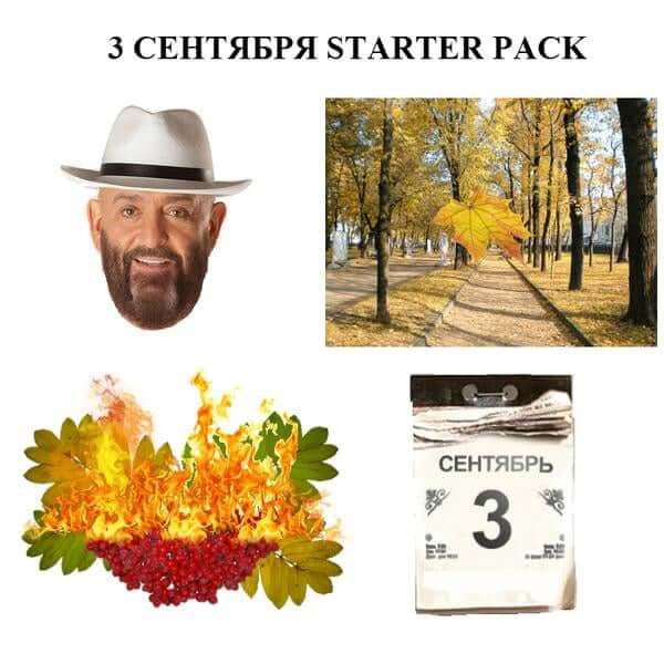 третье сентября starter pack