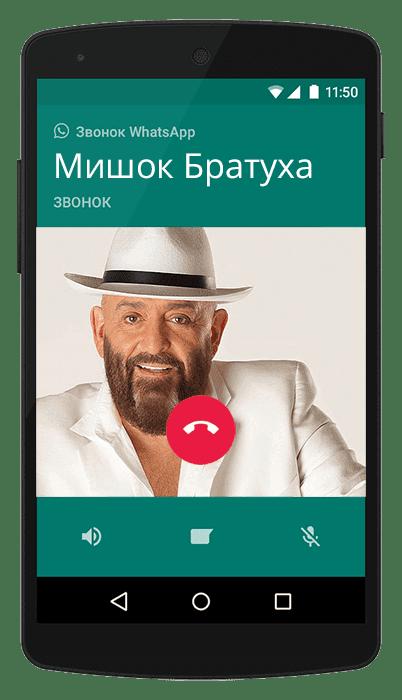 звонок в whatsapp