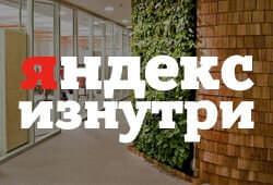 Сколько людей пользуется сервисами Яндекса