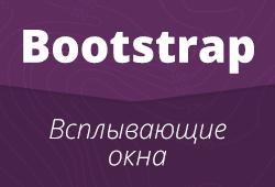 уроки bootstrap всплывающие окна preview