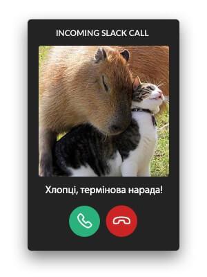 дзвінки у slack