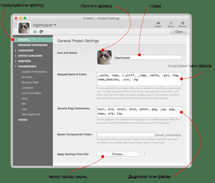codekit налаштування проекту