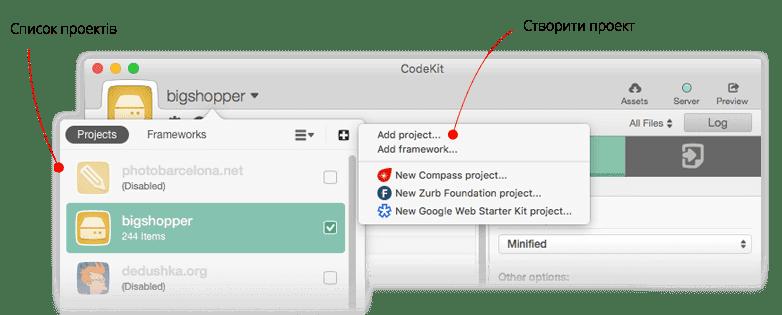 codekit створити проект