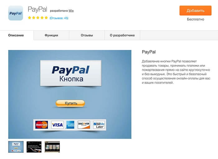 wix course 2 paypal