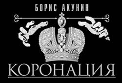 Борис Акунин — Коронація або Останній з романів