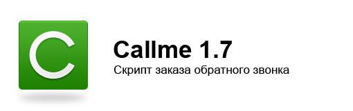 скрипт обратного звонка callme 1.7