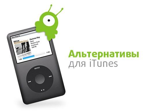 7 альтернатив для iTunes на Windows и MAC os
