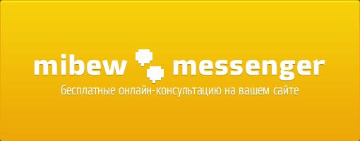 Mibew – бесплатный онлайн-консультант для вашего сайта