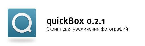 quickbox-021