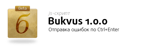 bukvus-100