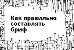 Життя Как правильно составлять бриф (часть 2) google ru