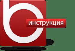 Инструкция: установка и настройка Buyme
