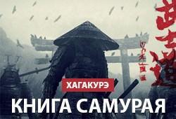 Життя Цитати з книги Цунетомо Ямамото «Шлях самурая» (Хагакуре) думка книги японія