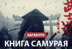 Цитати з книги Цунетомо Ямамото «Шлях самурая» (Хагакуре)