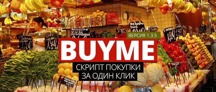 BuyMe 1.3.5 — бесплатный скрипт покупки за один клик
