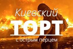 Життя Киевский торт с острым перцем ru україна