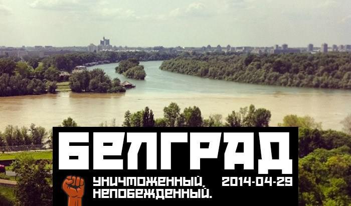Поездка в Белград и Новый Сад, Сербия