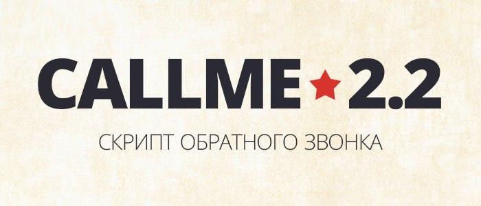 callme 2.2