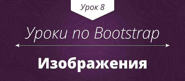 Уроки по Bootstrap. Урок №8: отзывчивые изображения, создание превью