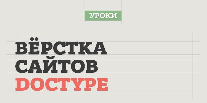 Уроки по вёрстке сайтов: что такое DOCTYPE?