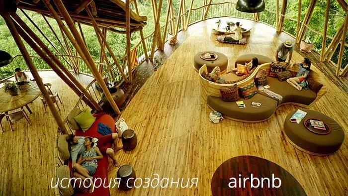 История создания Airbnb.com