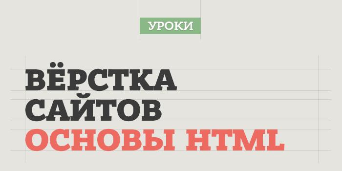 Уроки по вёрстке сайтов: что такое HTML?