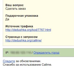 определение ip-адреса в callme