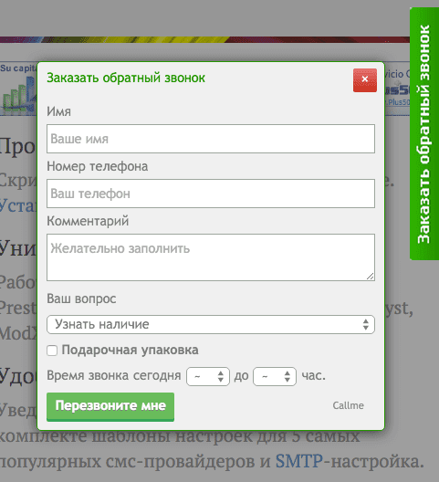 форма для обратного звонка html