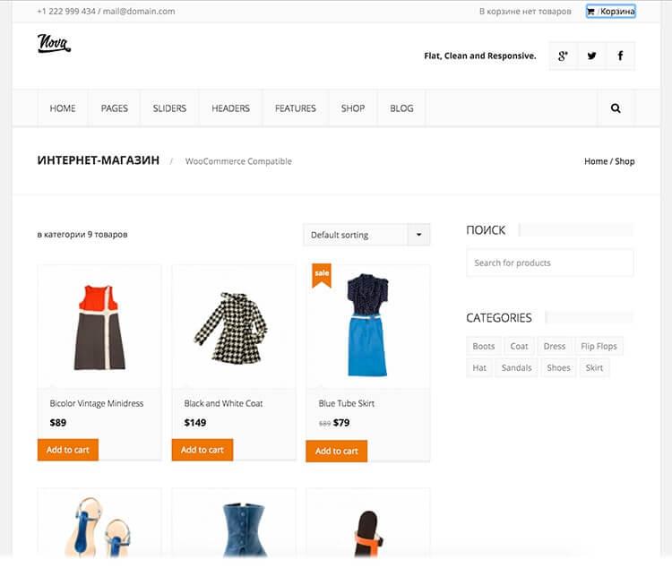 nova шаблоны wordpress для интернет-магазинов