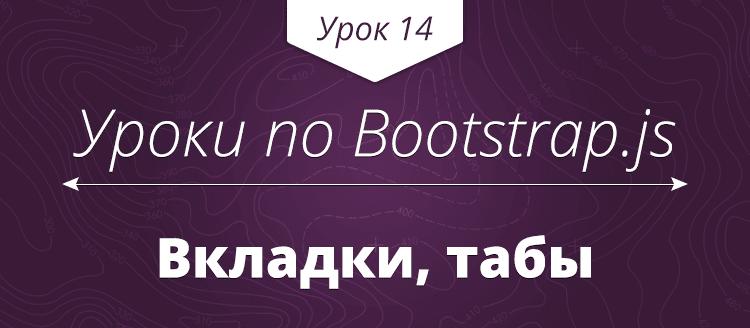 Уроки по Bootstrap: создание вкладок, табов