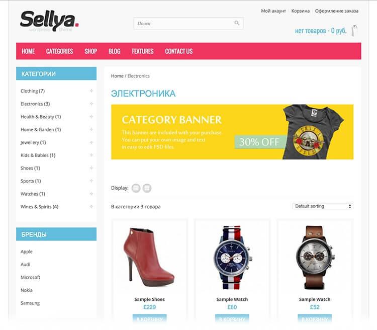 sellya шаблоны wordpress для интернет-магазинов