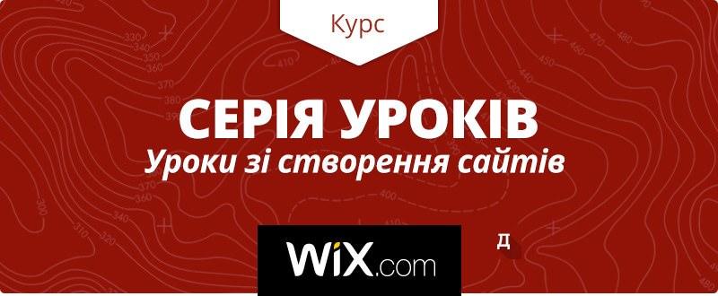 Уроки зі створення сайтів: серія уроків з Wix.com
